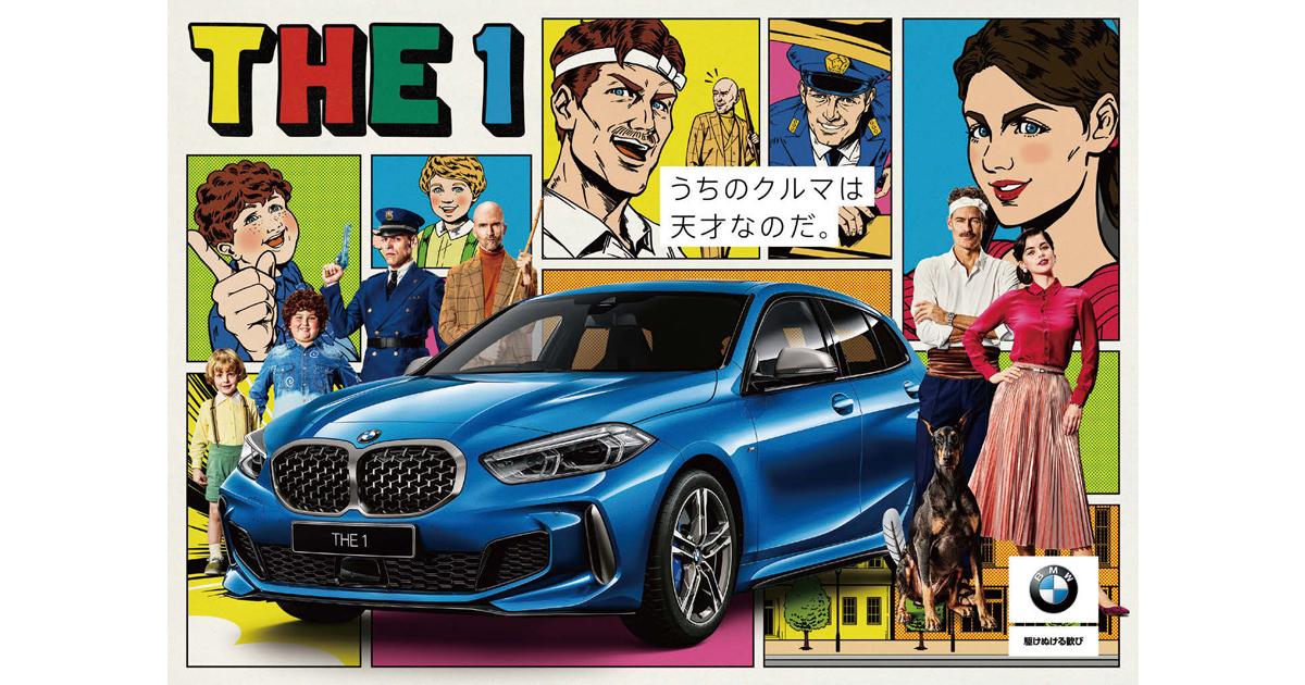 BMWが「天才バカボン」とコラボ「うちのクルマは天才なのだ。」