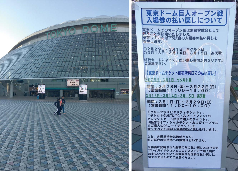 イベント 東京 中止 ドーム