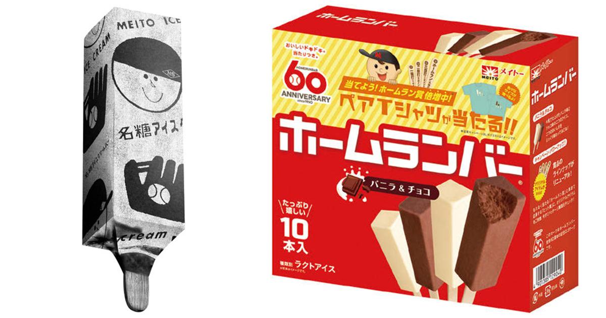 日本初のアイスクリームバー 「当たりつき」で子どもの心を捉え愛され続けた60年