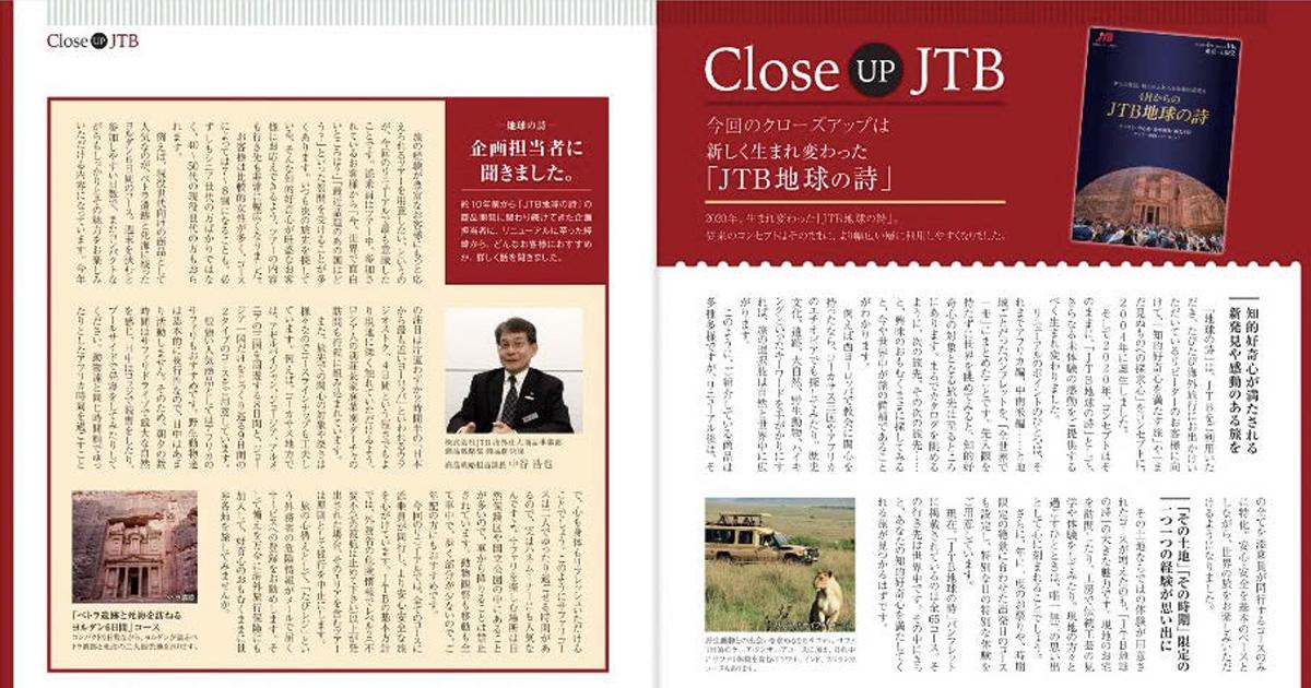 今こそ、お客さまに寄り添う姿勢を あえて情報発信は続ける JTBの狙い