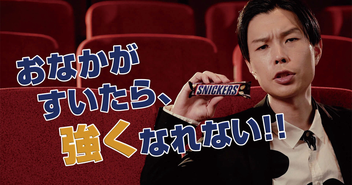 ハライチ・岩井さんが毒舌で斬る 商品特性を存分に訴求
