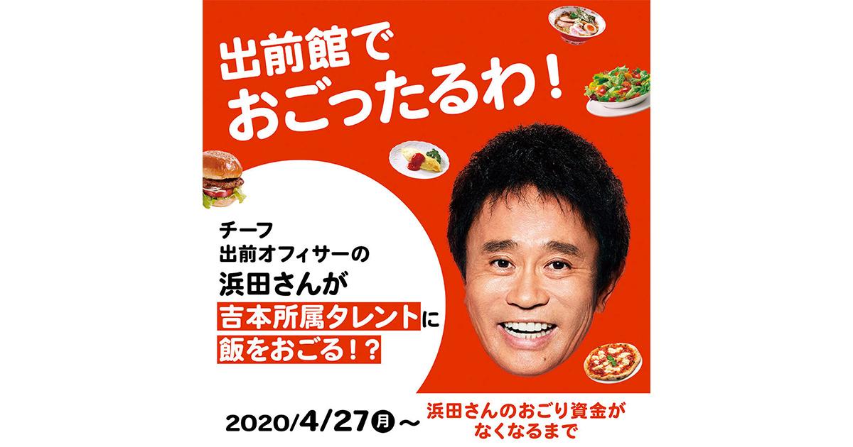 浜田雅功さんが「食事をおごる」反響を呼び2度の資金追加