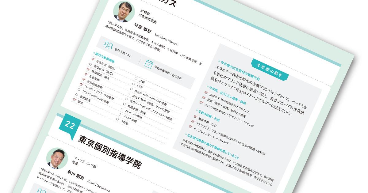 有力企業38社の宣伝部長が示すこれからの方針ー 東京ガス、日清オイリオグループ、NEC 他