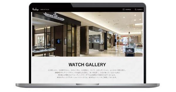百貨店の店頭で提供する体験価値を磨き オンラインでの拡張を目指す