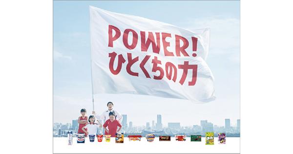 TOKYO 2020パートナー企業インタビュー「POWER!ひとくちの力」明治が残したいレガシーとは?
