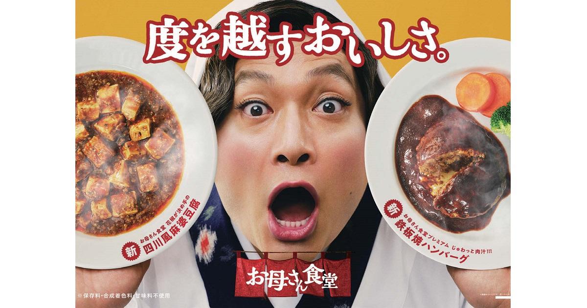 お母さん食堂3周年 慎吾母がテレビCMで大暴れ!