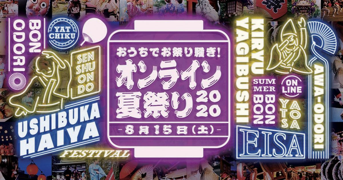 オンラインの活用で生まれる ニューノーマル時代に進化する日本のお祭り