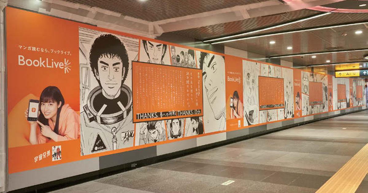 マンガキャラクターへ伝える感謝 全長約3mの巨大広告を掲出