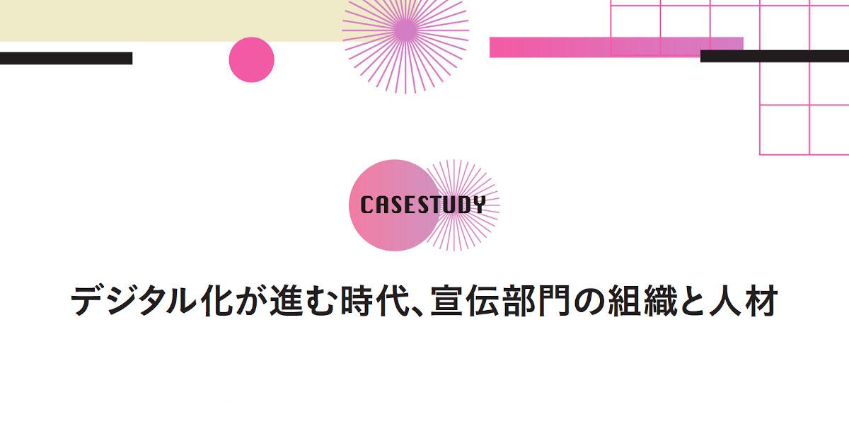 デジタル時代の宣伝部門2 ネスレ日本に聞く、メディアのプロに必要な視点