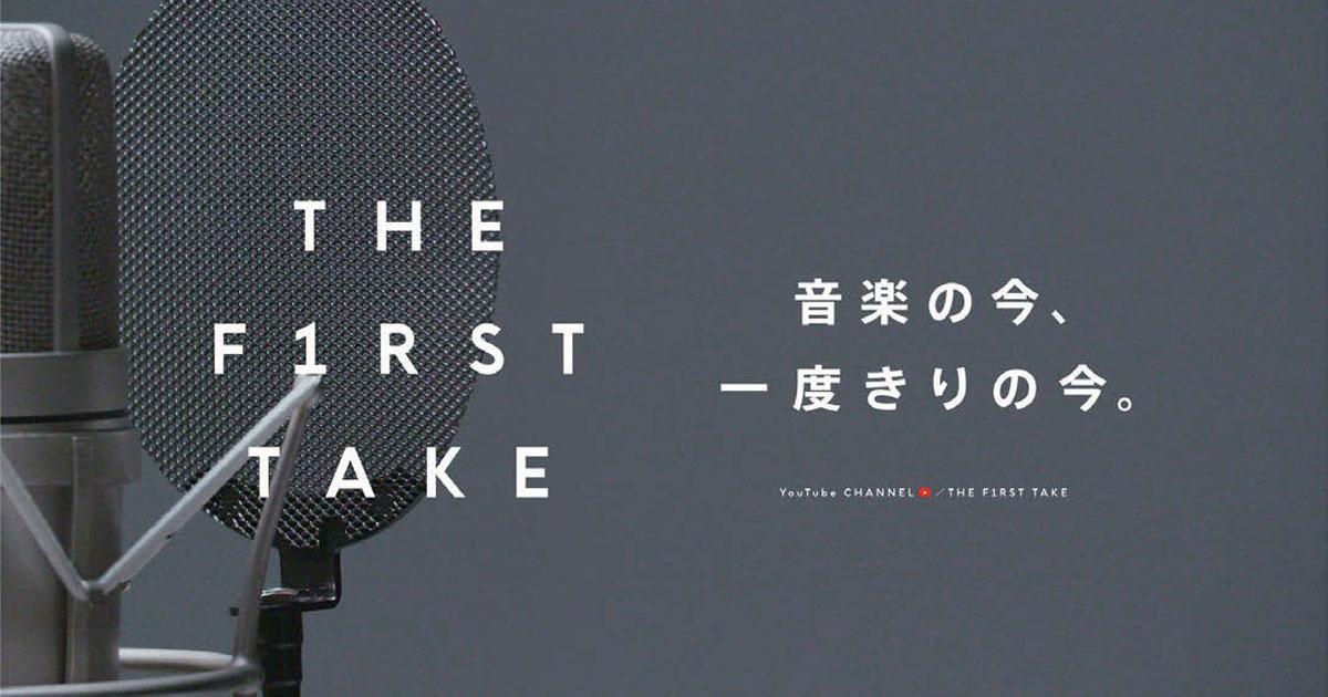 クリエイティブ・ディレクションの秀逸事例(THE FIRST TAKE、他)