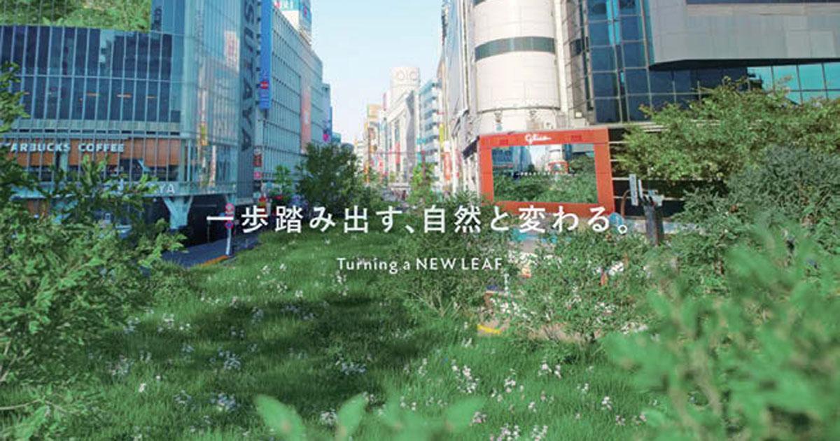 渋谷を植物で埋め尽くす!? ブランドコンセプトを忠実に体現