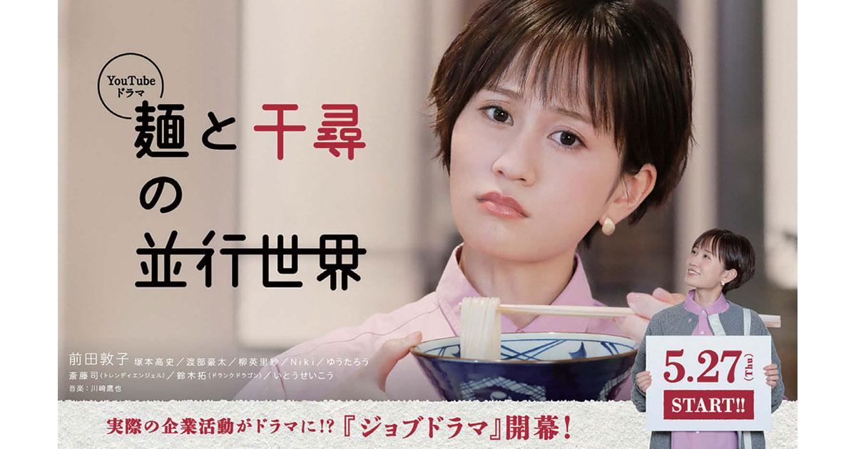 「ストーリーテリング」を意識 丸亀製麺が初のWebドラマを制作