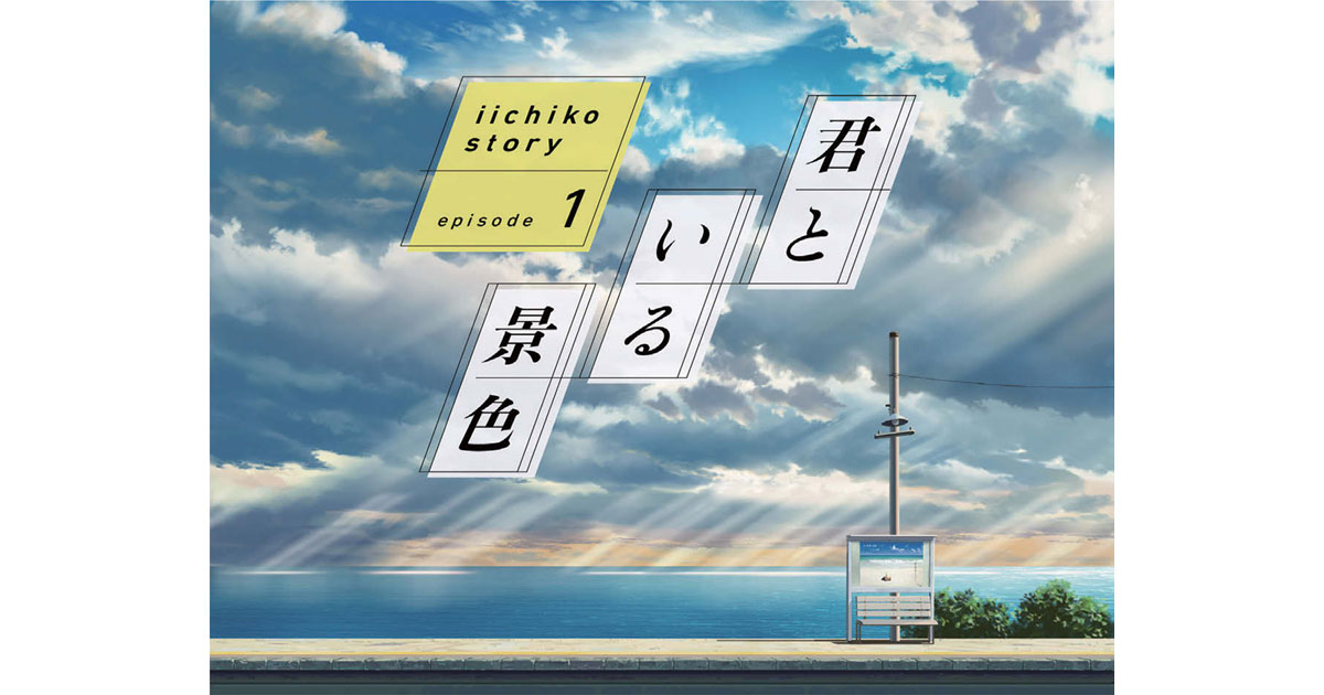 河北秀也氏の「いいちこ」ポスターがアニメに 君といる景色を描く