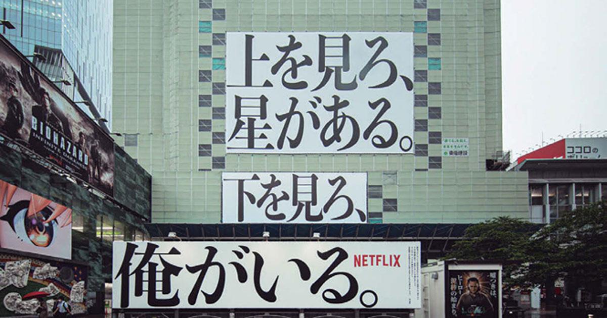 グラフィック広告の秀逸事例(新聞広告・OOH)