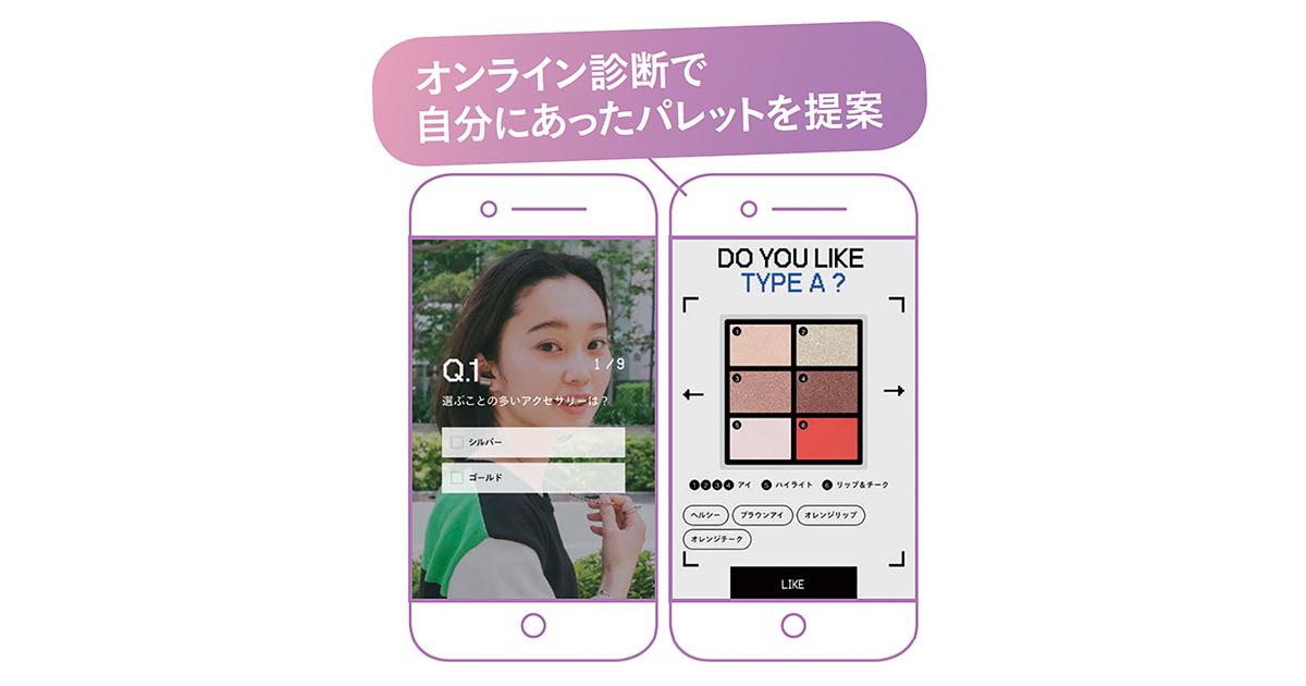 江戸時代創業の化粧品メーカーがD2Cに初挑戦 キーワードは「共感・体験・共創」