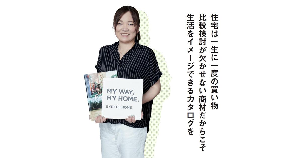 一生に一度の購入品である「住宅」 カタログは暮らしを想起できるものに