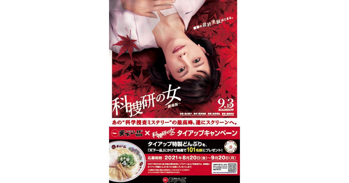 街中の至るところに、榊マリコが登場 科捜研の女 -劇場版- が謎コラボ!
