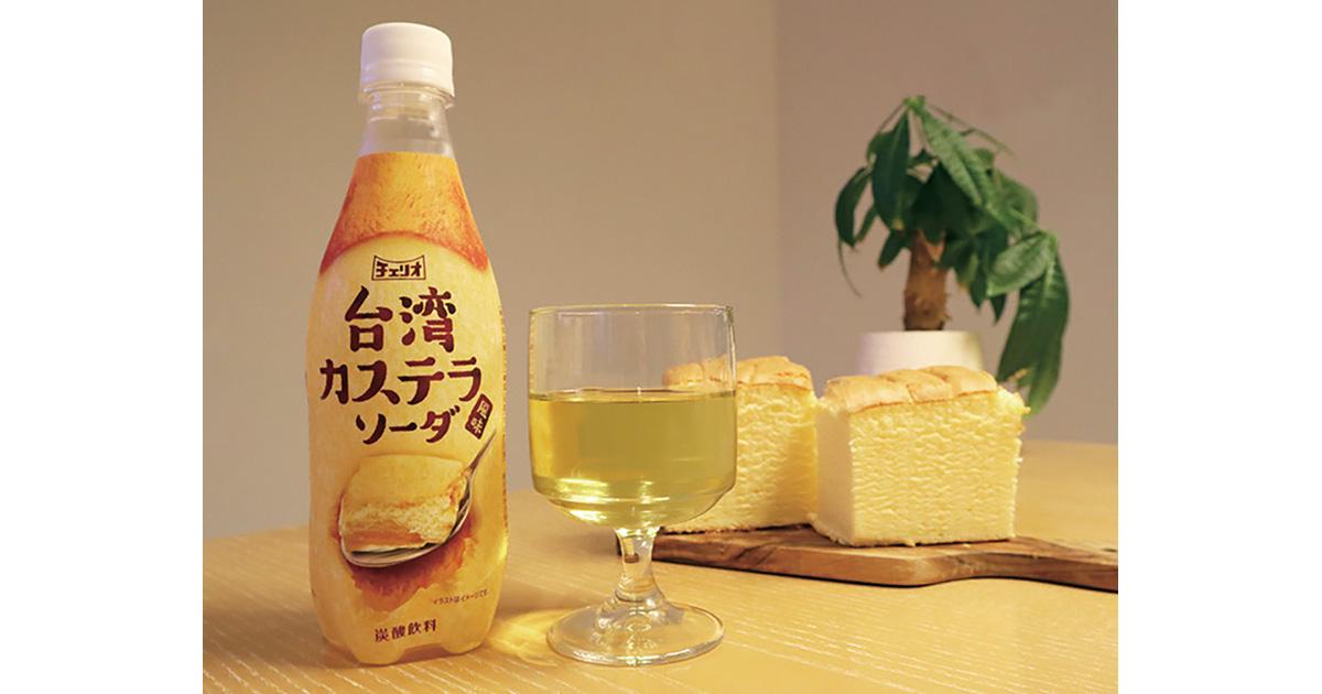 台湾カステラ味のジュースにお湯の販売!? チェリオの独自路線商品